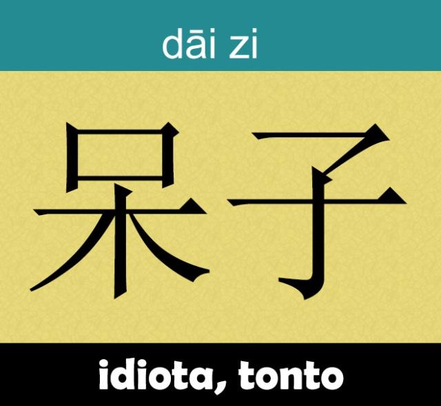 word-daizi